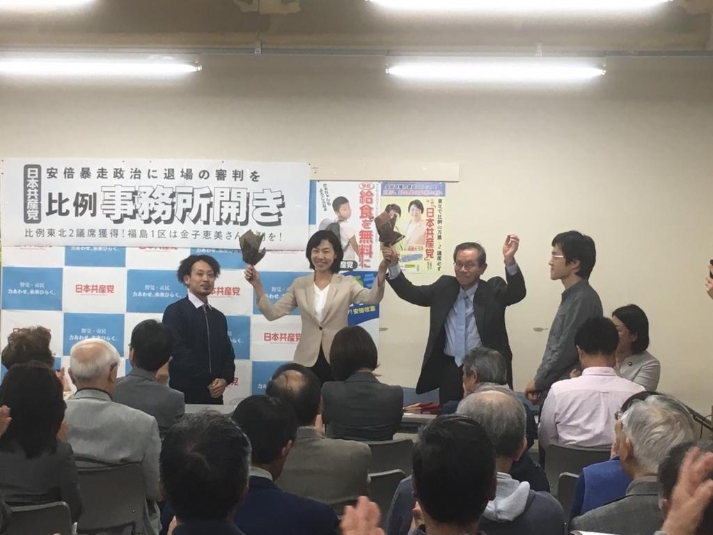 f:id:jcpfukushima:20171006194918j:plain