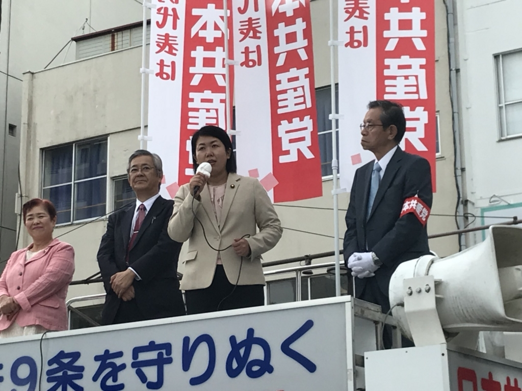 f:id:jcpfukushima:20171010204140j:plain