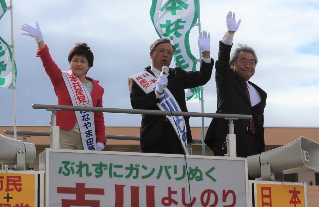 f:id:jcpfukushima:20171012154100j:plain
