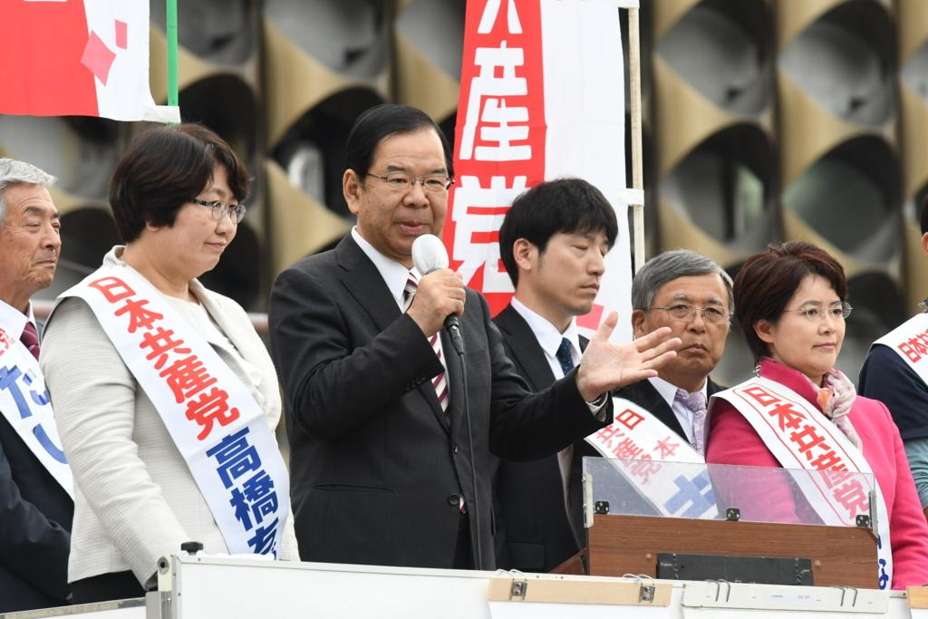 f:id:jcpfukushima:20171013194135j:plain