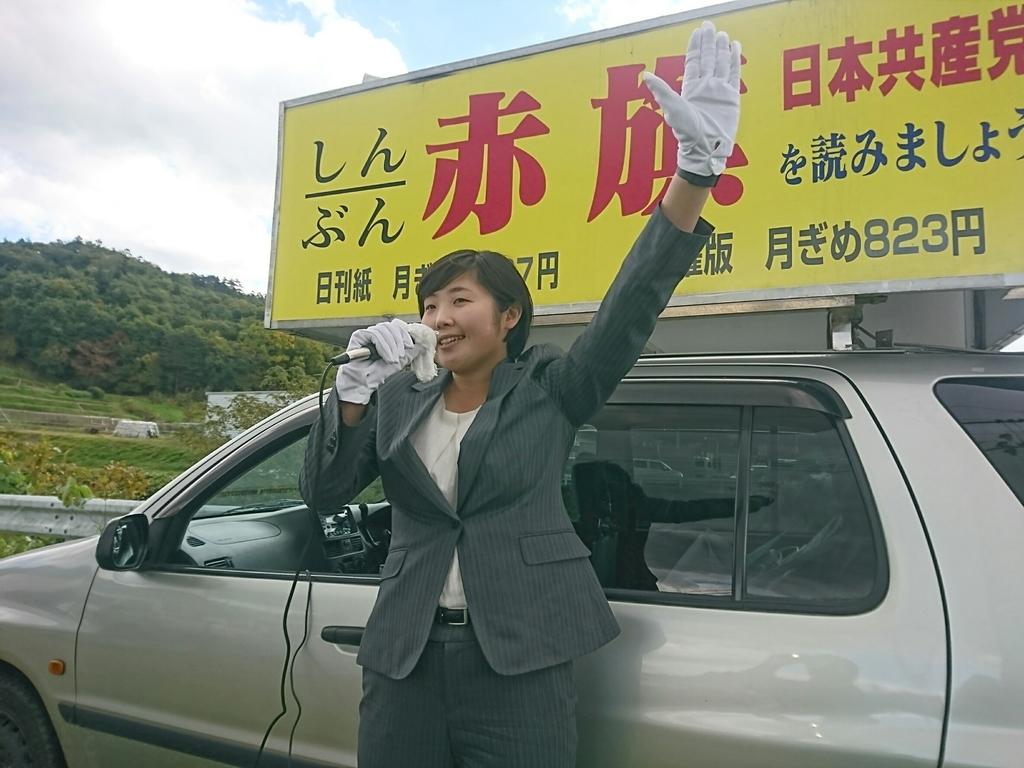 f:id:jcpfukushima:20181101140359j:plain