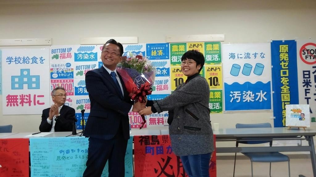 f:id:jcpfukushima:20181101151704j:plain