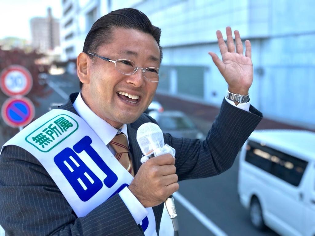 f:id:jcpfukushima:20181101151749j:plain