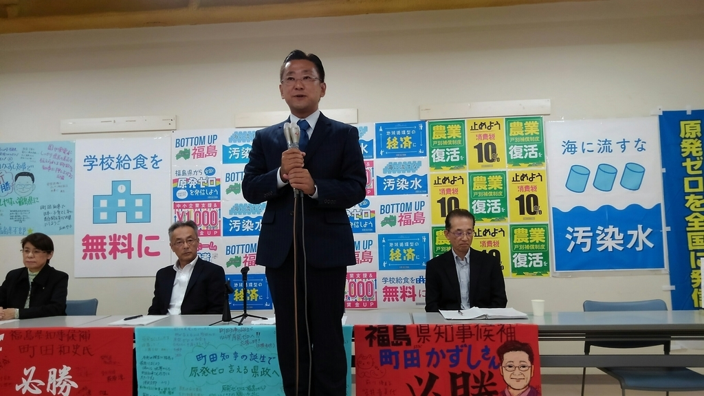 f:id:jcpfukushima:20181101152100j:plain