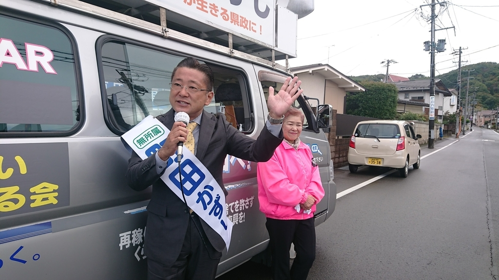 f:id:jcpfukushima:20181101153420j:plain