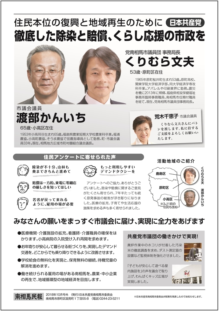 f:id:jcpfukushima:20181102115255j:plain