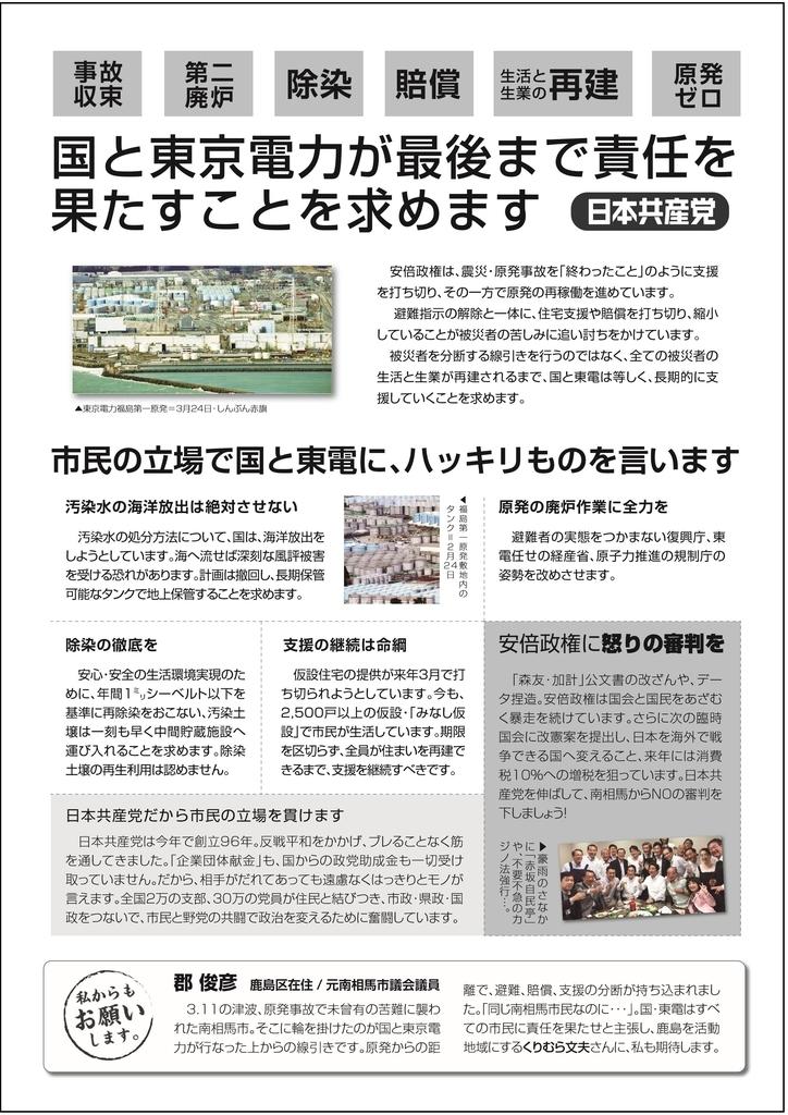f:id:jcpfukushima:20181102115310j:plain