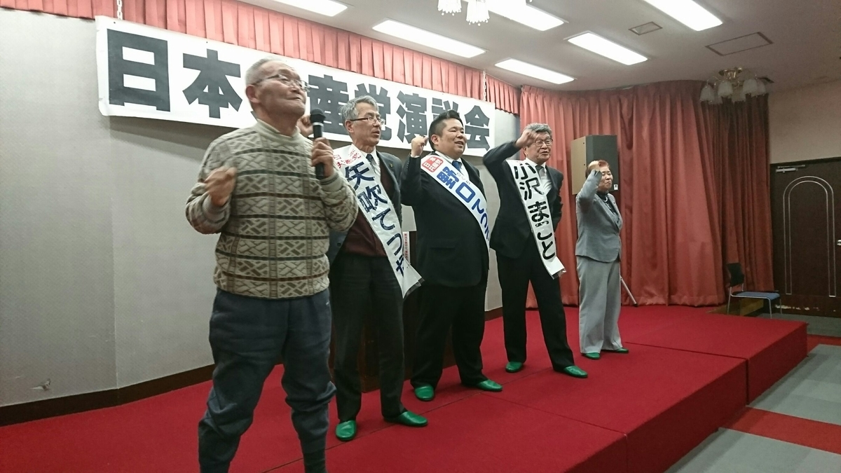 f:id:jcpfukushima:20190406174035j:plain