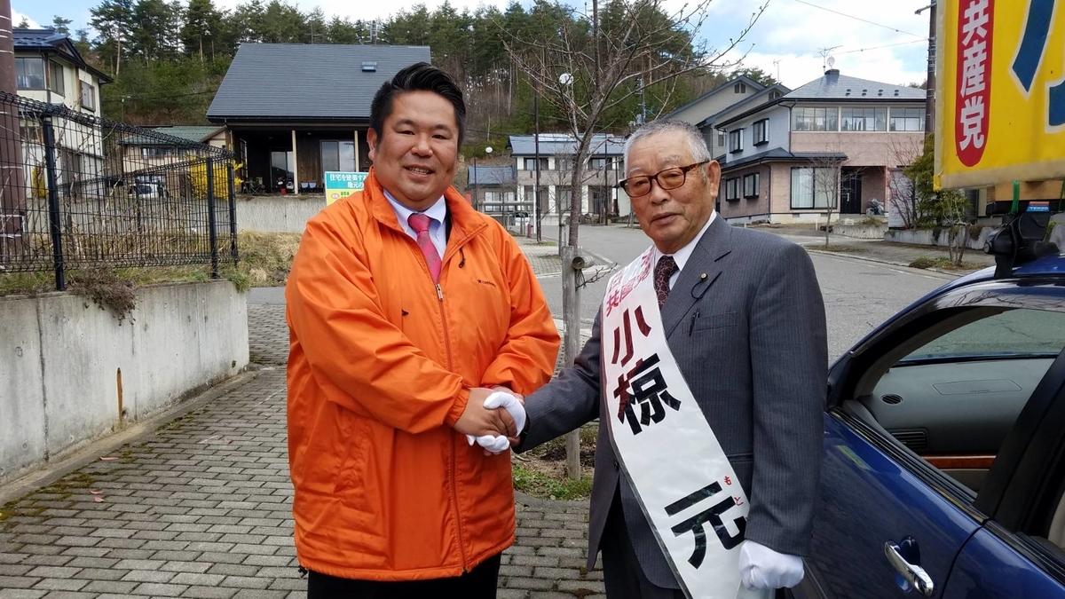 f:id:jcpfukushima:20190417155312j:plain