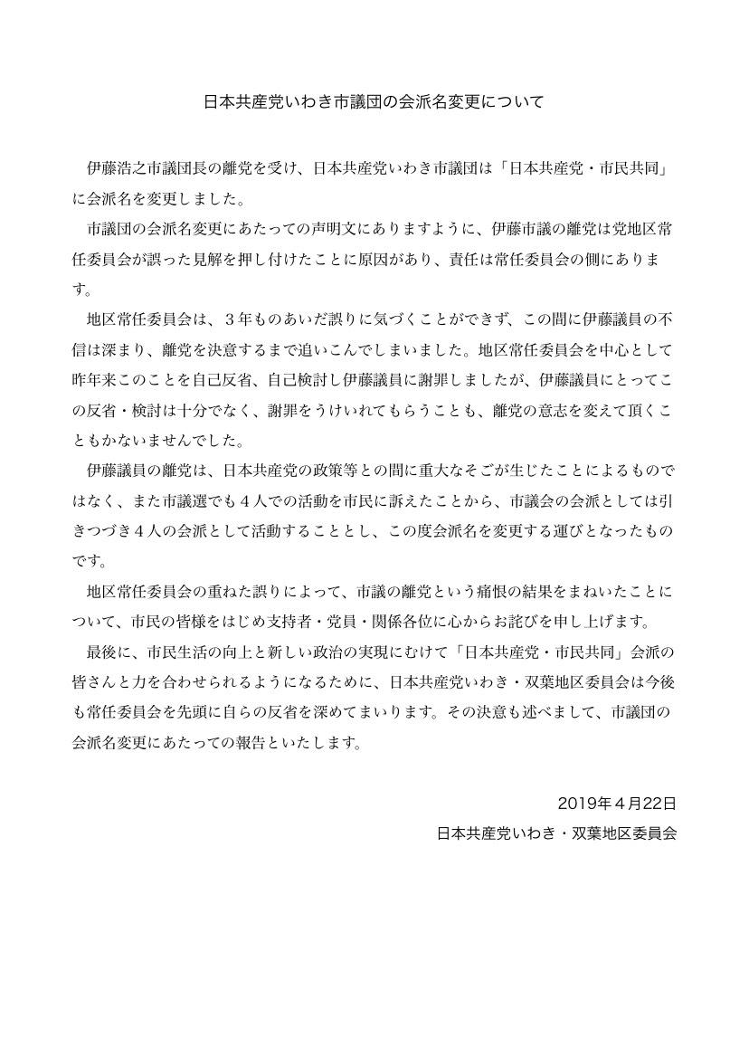f:id:jcpfukushima:20190423145059j:plain