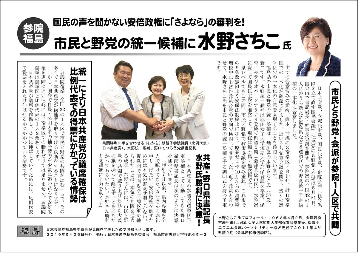 f:id:jcpfukushima:20190530145340j:plain