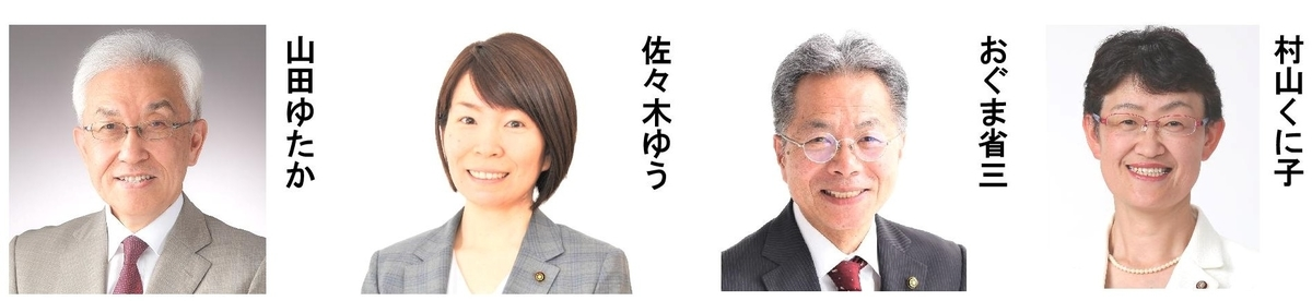 f:id:jcpfukushima:20190622185941j:plain