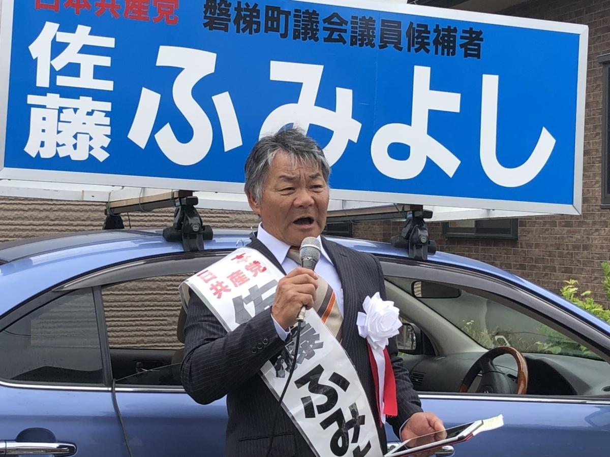 f:id:jcpfukushima:20190626210926j:plain