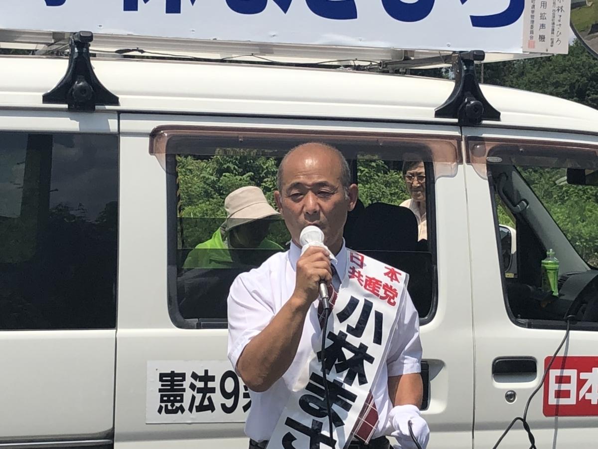 f:id:jcpfukushima:20190626211004j:plain