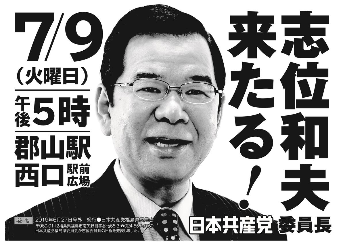 f:id:jcpfukushima:20190703183616j:plain
