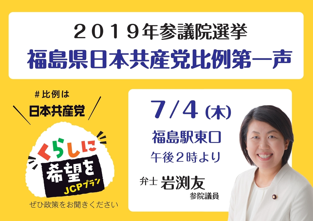 f:id:jcpfukushima:20190703200541j:plain