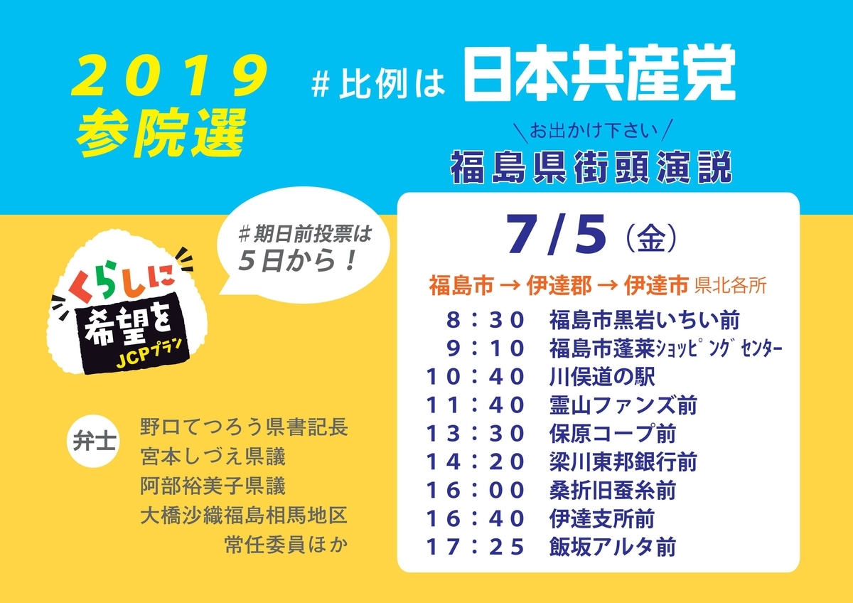 f:id:jcpfukushima:20190704185459j:plain