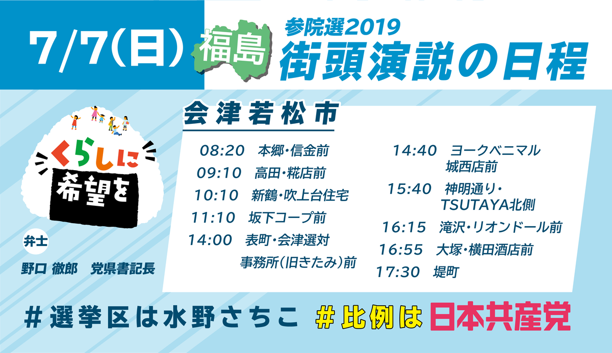 f:id:jcpfukushima:20190706163835p:plain