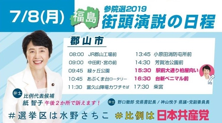 f:id:jcpfukushima:20190707184536j:plain