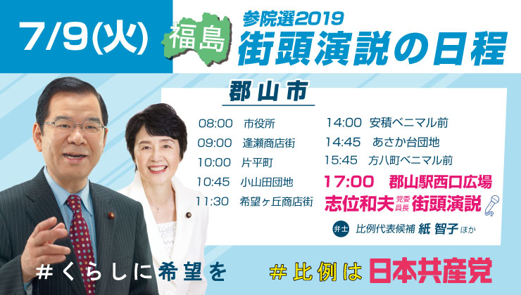 f:id:jcpfukushima:20190708182022j:plain