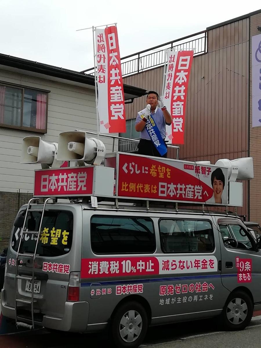 f:id:jcpfukushima:20190708191210j:plain