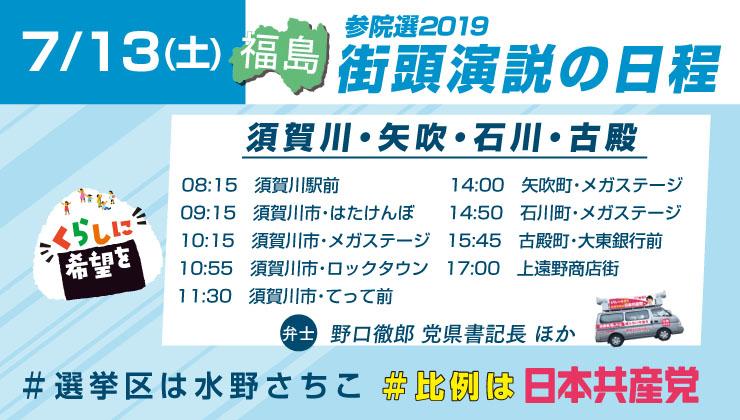 f:id:jcpfukushima:20190713113032j:plain