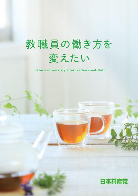 f:id:jcpfukushima:20190713120323j:plain