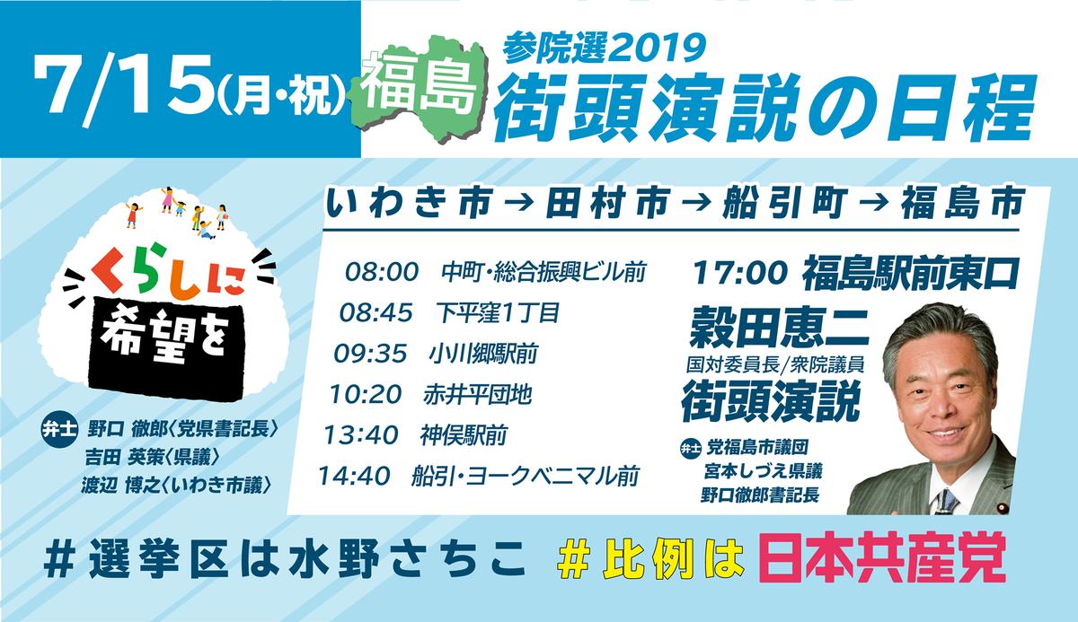 f:id:jcpfukushima:20190715121241p:plain
