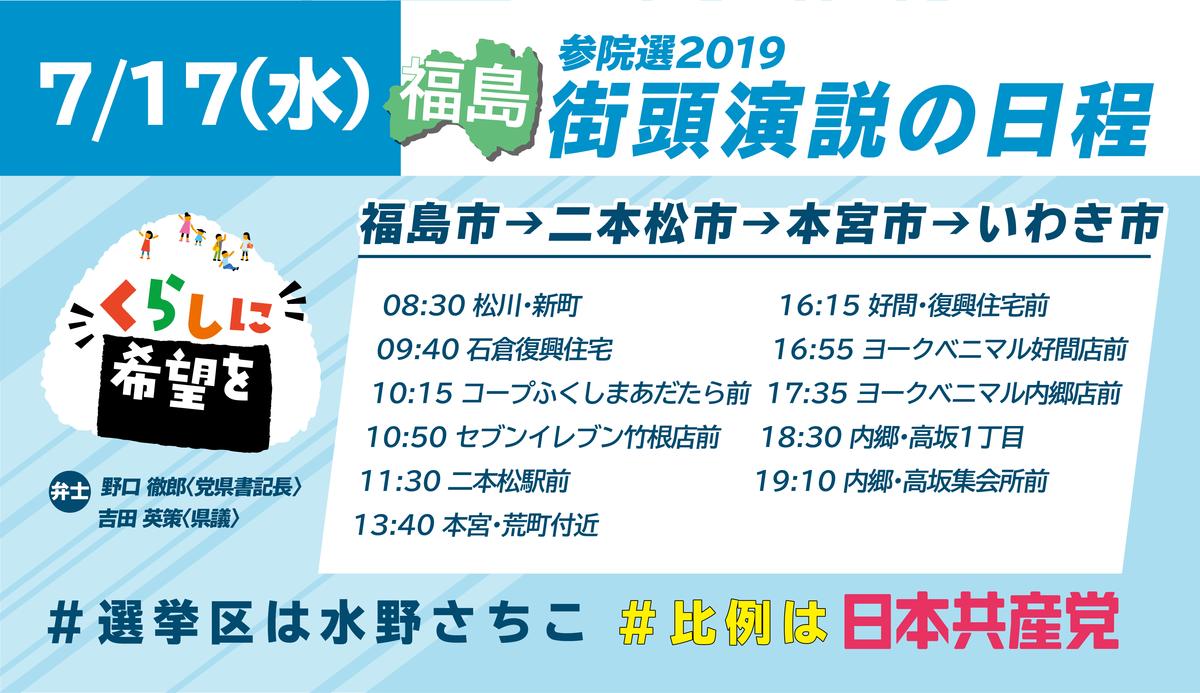 f:id:jcpfukushima:20190716201512p:plain