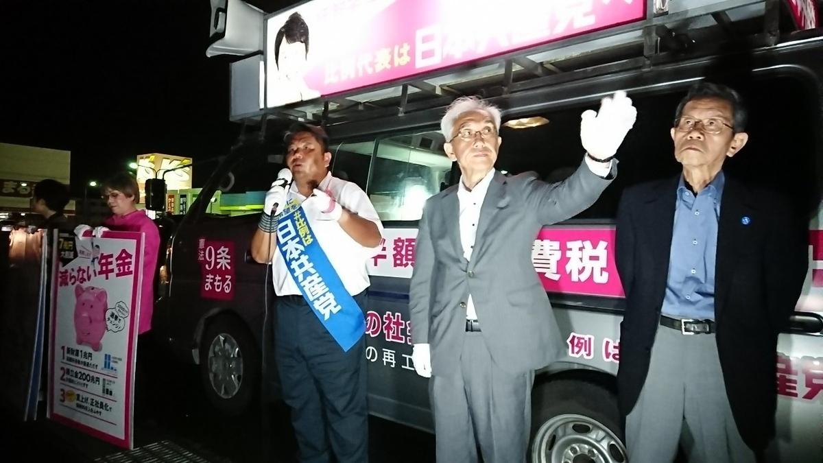 f:id:jcpfukushima:20190720204441j:plain