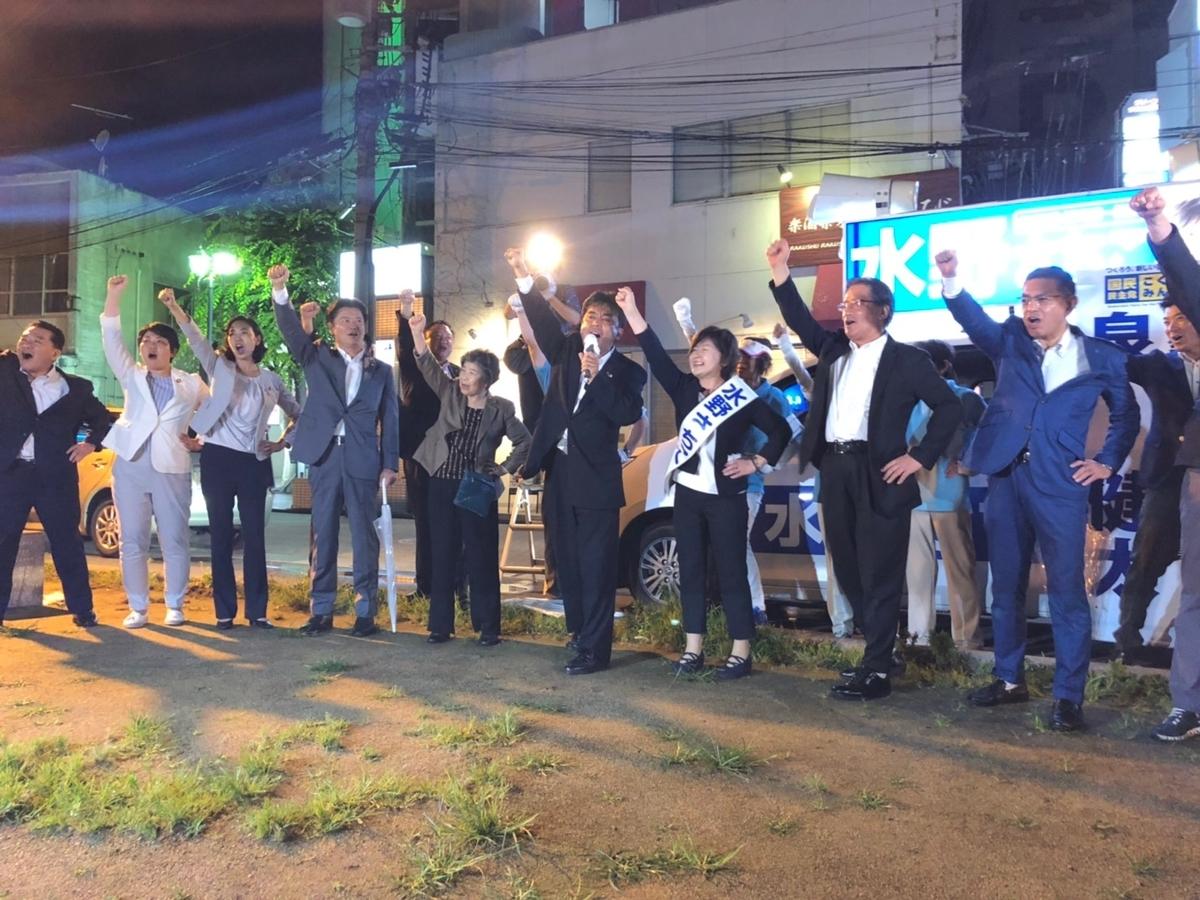 f:id:jcpfukushima:20190720204543j:plain