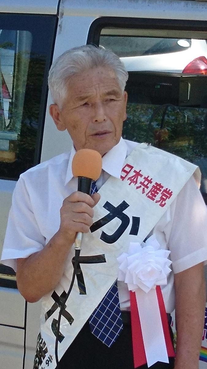 f:id:jcpfukushima:20190911173642j:plain