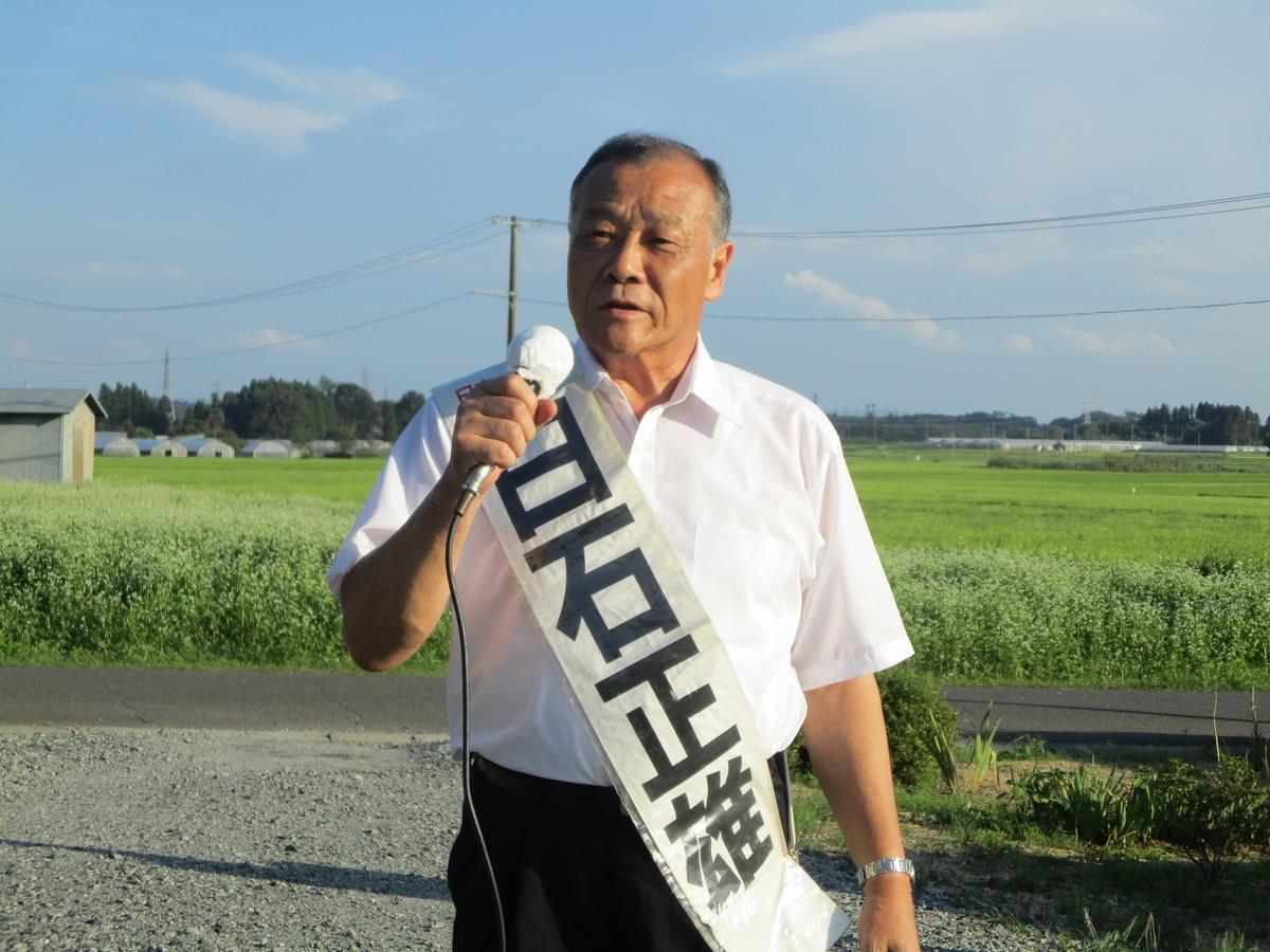 f:id:jcpfukushima:20190927142044j:plain