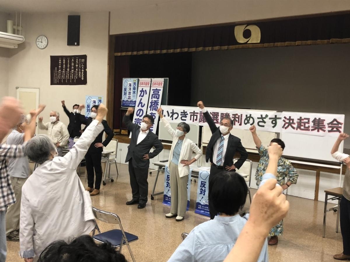 f:id:jcpfukushima:20200724163017j:plain