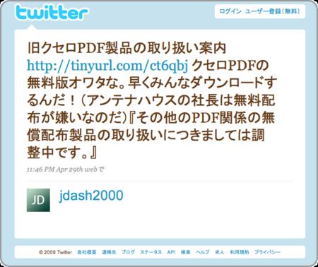 f:id:jdash:20090616005123p:image