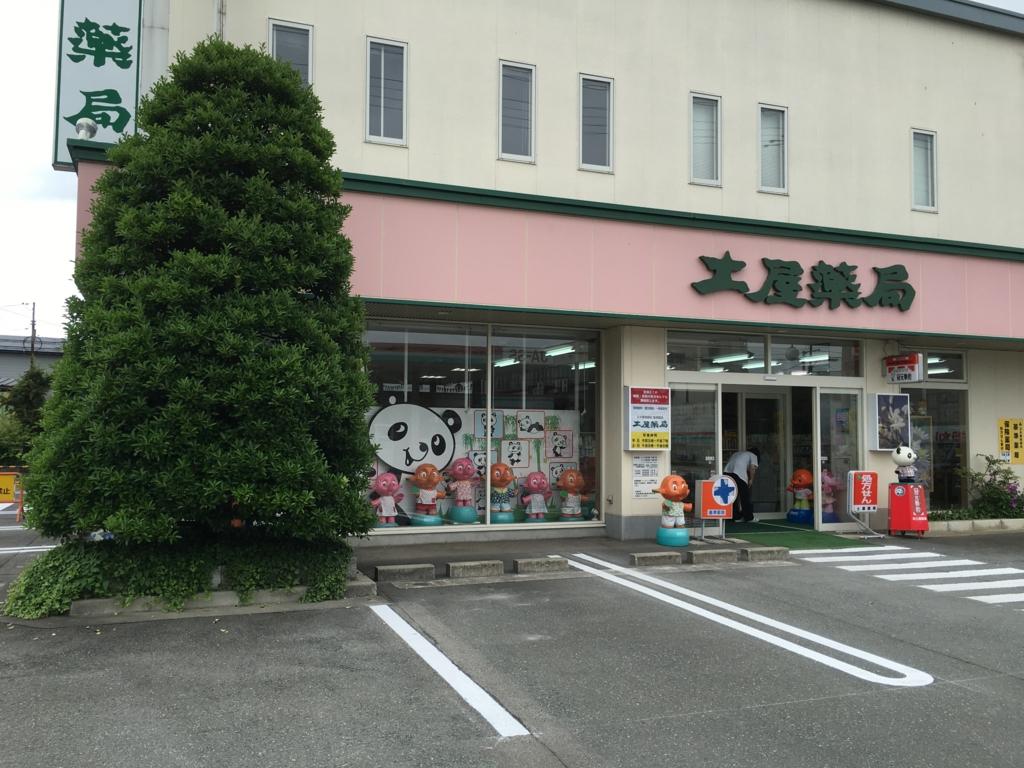 土屋薬局の木村ストアさん側の写真です