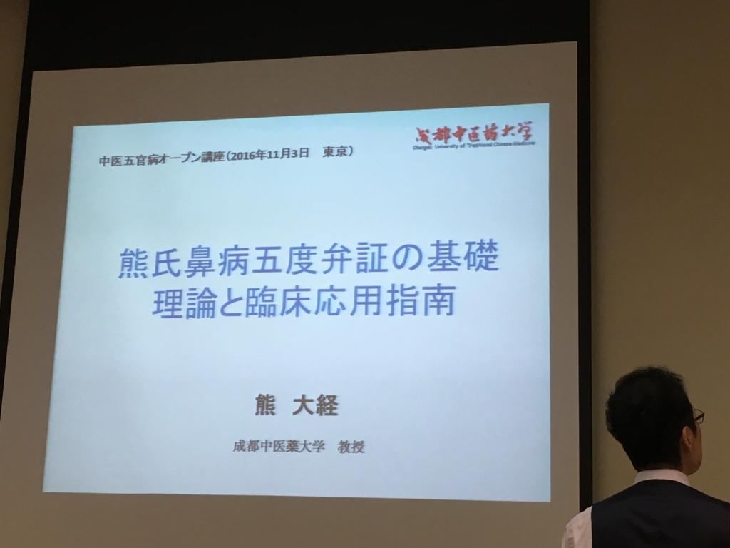 中医五官病オープン講座