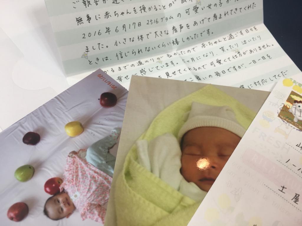 出産のお礼のお手紙