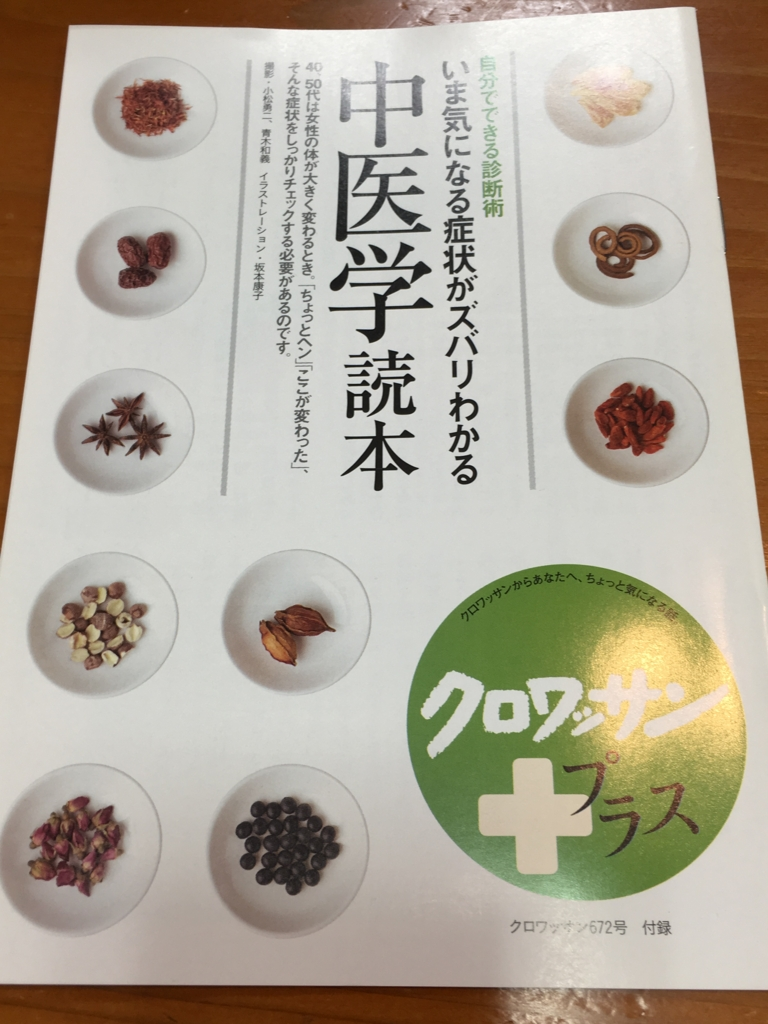 クロワッサンプラスの中医学読本