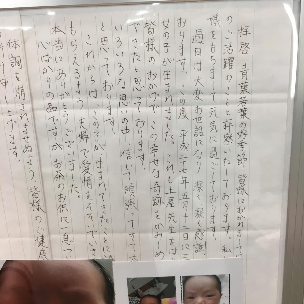 出産された漢方薬のお客さまからのお手紙