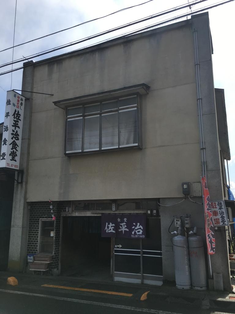 佐平次食堂の全景
