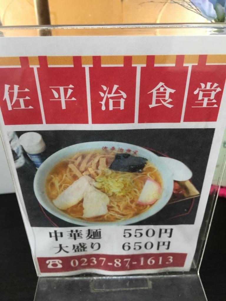 佐平次食堂のメニュー