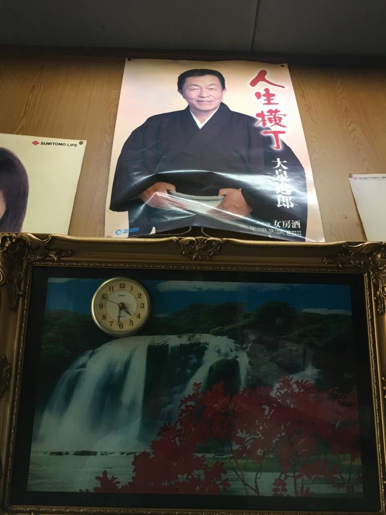 大泉逸郎さんのポスター