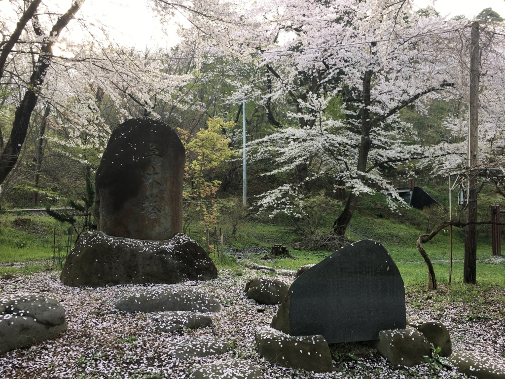 草木塔も桜吹雪