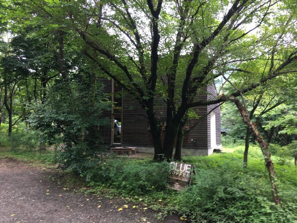 青根温泉近くの森に一軒の珈琲屋さん