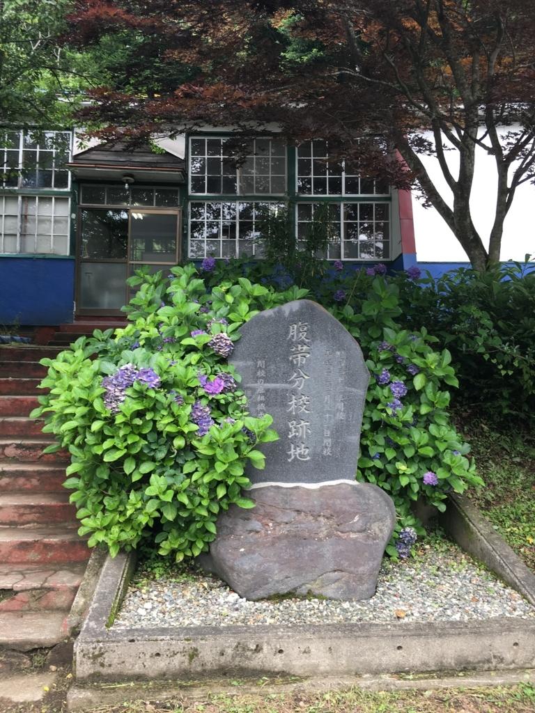 石碑の腹帯分校の文字と紫陽花が色鮮や