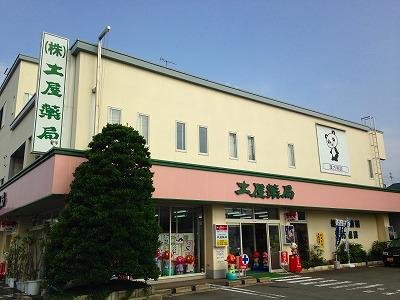 土屋薬局の店舗