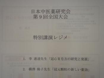 日本中医薬研究会第9回全国大会