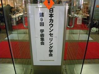 第9回NPO法人日本不妊カウンセリング学会学術集会