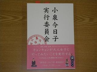 「小泉今日子実行委員会」